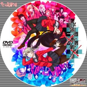 賭ケグルイ×× ラベル レーベル DVD