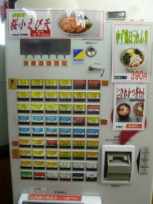 maquinas de comida rapida japonesas