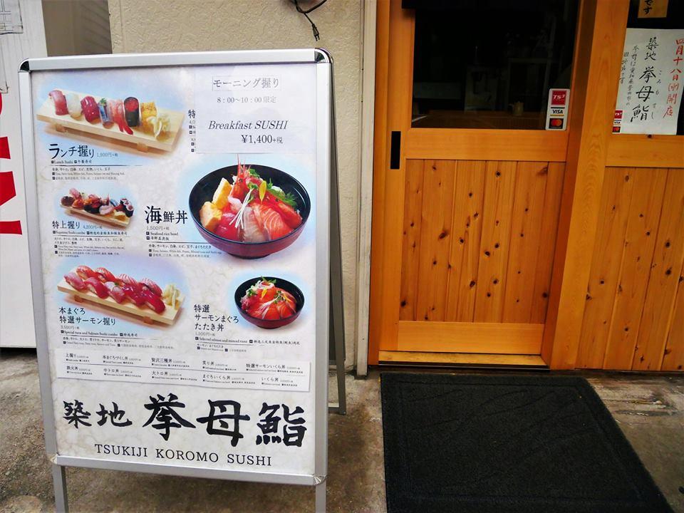 Restaurante de sushi en Japón