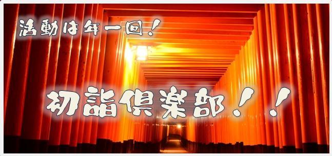 観光,おすすめ,九州,初詣,人気ランキング,出会い運,御利益,時間,金運アップ,恋愛運