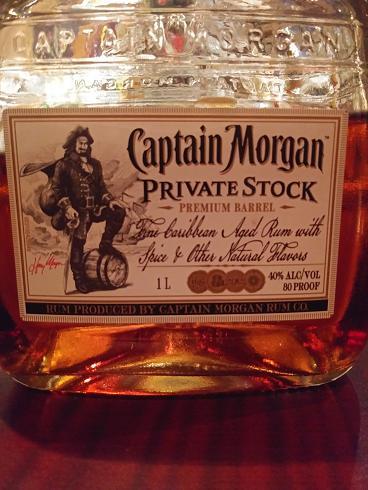 キャプテンモルガン,プライベートストック,飲み方,おすすめ,ラム酒,甘口,香り,美味しい