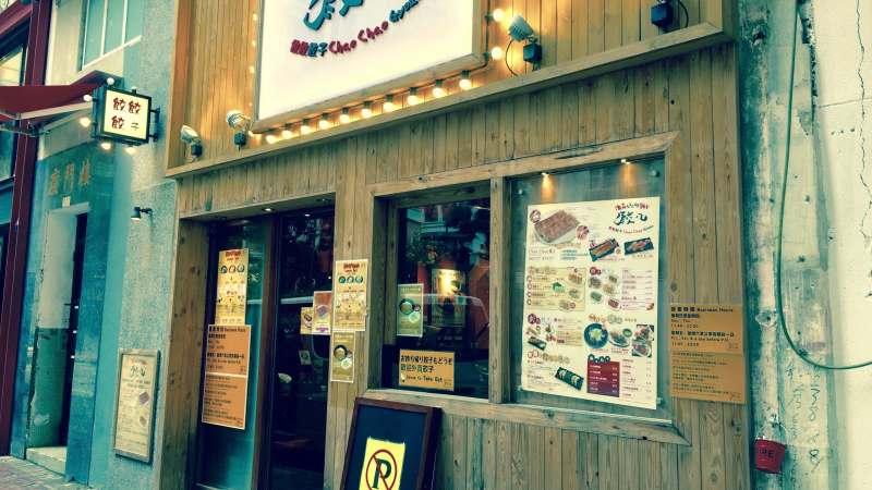 Amoy Street - Japanese dumpling restaurant
