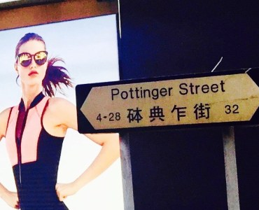 Hong Kong Pottinger Street in core Central high foodie traffic location