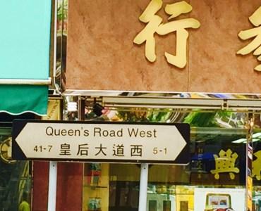 Hong Kong Queen's Road West main street connecting Sheung Wan to Sai Ying Pun foodie traffic