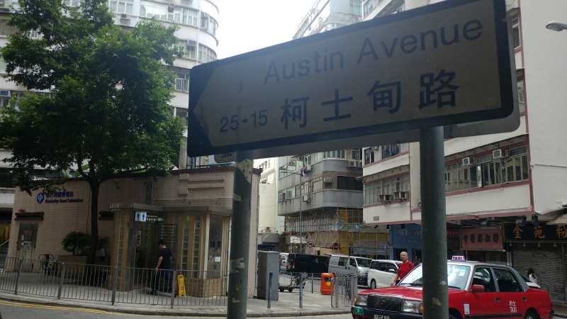 Tsim Sha Tsui F&B shop to let near Austin Avenue - Hillwood Road, Hong Kong