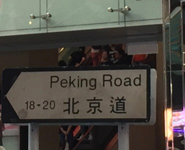 TST Peking Road Upstaris Food and Beverage Shop for Lease