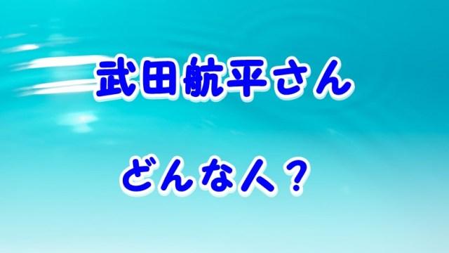 武田 航 平 結婚
