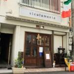 「クッチーナシチリアーナシクラメンテ」シチリア料理を気軽に味わうおまかせランチ