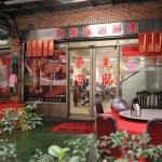 """享受當地的美食在基隆的著名海鮮餐廳""""海龍珍珠活海鮮餐廳"""""""