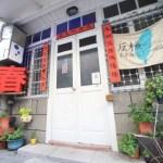 台南五條港「屎溝墘客廳」築119年の古民家をリノベーションしたゲストハウス