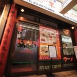 受歡迎的中國餐廳在 ooimachi,中國森林與 Takumi 夫婦的 nexia 和晚餐 !
