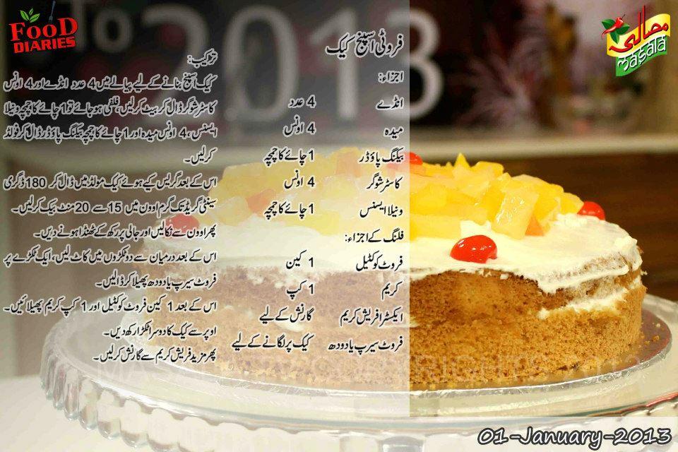 Masala Tv 2013 Fruity Sponge Cake Recipes Urdu Amp English