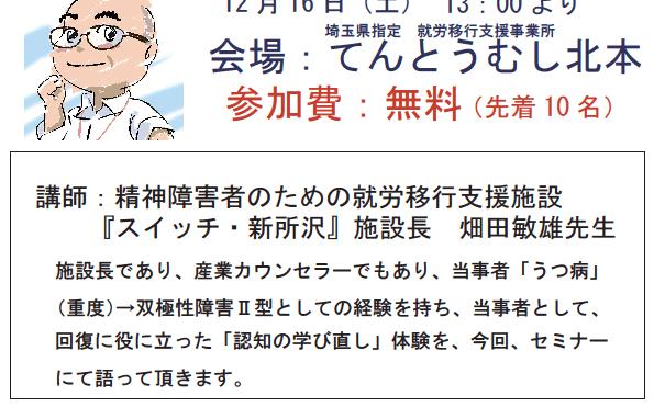 畑田先生セミナー