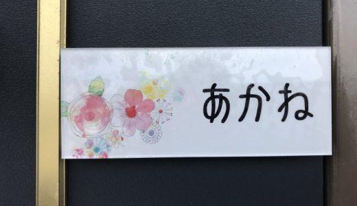 7/9 しあわせな手をつくるハンドマッサージ入門@愛知・御礼とレポ