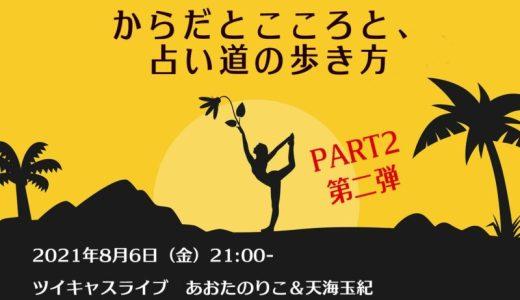 8/6 からだとこころと、占い道の歩き方 PART2(ゲスト☆あおたのりこ)