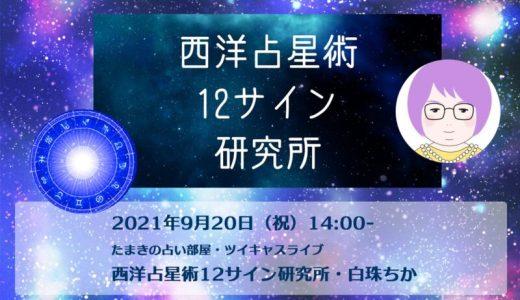 【ツイキャス配信】9/20 西洋占星術12サイン研究所(ゲスト☆白珠ちか)