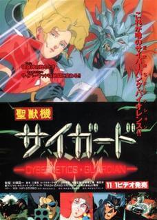 Cybernetics Guardian (1989)[Jap. Sub. Esp.][Mega,TF]