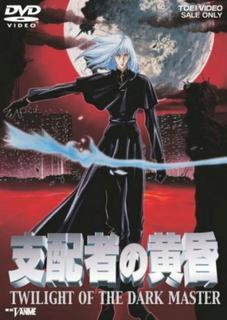 Twilight of the Dark Master [Jap. Sub. Esp][MEGA] 30