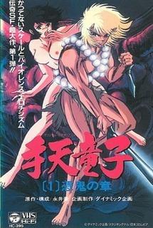 Shuten Doji - OVA 4/4 [Latino][Varios] 35