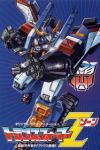 Transformers Zone OVA (1990)[Jap. Sub/Esp][MEGA]