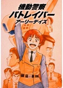 Patlabor: Early Days OVA 7/7 (Japones Sub. Español)(Varios) 32