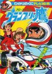 Super Grand Prix (DVDRip-Latino)(VARIOS)