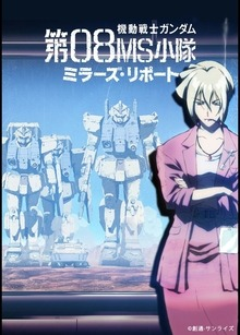 Mobile Suit Gundam: The 08th MS Team Miller's Report - 1998 - (BDRip Jap. Sub. Esp.)(1Fichier) 21