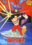 Tatakae!! Ramenman (Pelicula) - 1988 - (DVDRip Jap. Sub. Esp)(VARIOS)