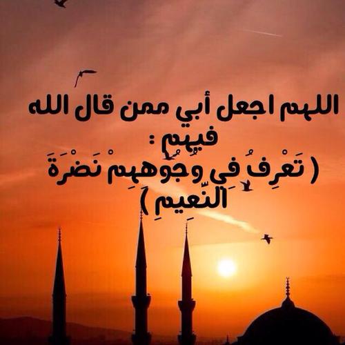 دعاء للاب المتوفي في رمضان ليدي بيرد