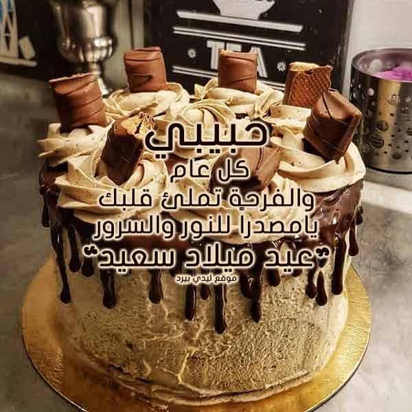 كلما لعيد ميلاد حبيبي ليدي بيرد 5ecd754e9 Govtjobdekho Com