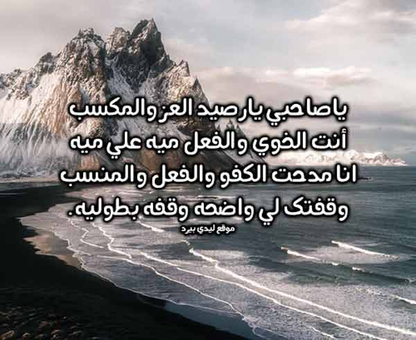 قصيدة مدح الخوي الكفو شعر بدوي عن الصديق الوفي
