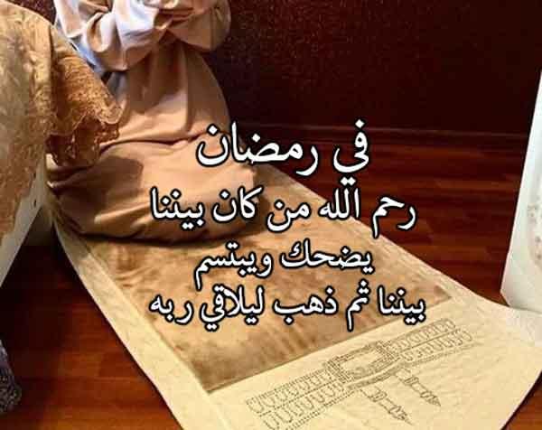 دعاء للميت في رمضان ليدي بيرد