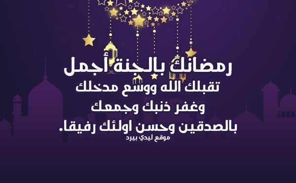 كلمات لشخص متوفي في رمضان ليدي بيرد