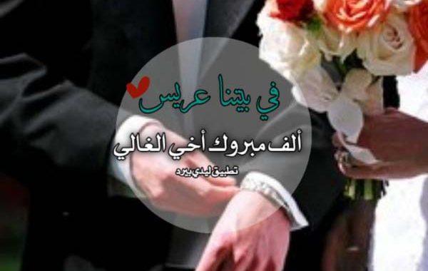 الف مبروك الزواج اخي