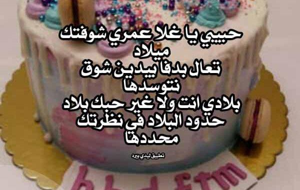 عيد ميلاد سعيد حبيبي شعر