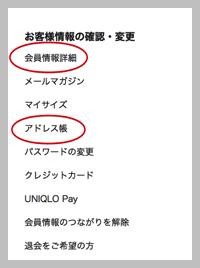 ユニクロオンラインストアのお客様情報の確認・変更項目