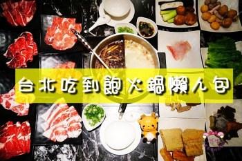 台北吃到飽火鍋懶人包》21家海鮮/牛肉/麻辣/日韓/沙茶/2018.2最新更新