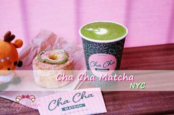 紐約美食推薦》Cha Cha Matcha♥小義大利 中國城附近 夢幻粉紅 手刷超濃抹茶專賣/美國紐約自由行