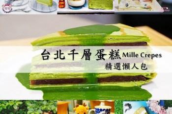 台北精選20家千層蛋糕懶人包》無法抵擋Mille Crepes的層層魅力
