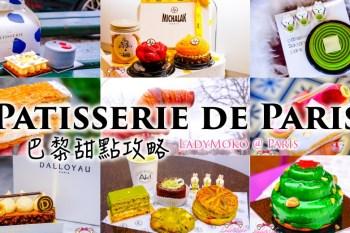 巴黎甜點攻略懶人包》66家必朝聖甜點!巴黎人才知道的甜點品牌