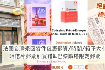 法國台灣來回寄件包裹郵資/時間/箱子大小總整理&明信片郵票別買錯!