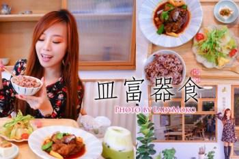 新竹美食》皿富器食,豐盛美味健康日式定食&超美刨冰