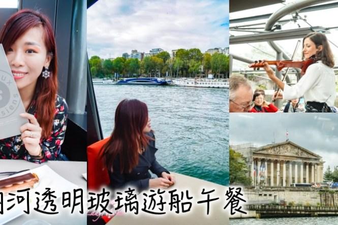 巴黎塞納河透明玻璃遊船午餐 法式放鬆假期這樣過!KLOOK訂票快速方便又便宜