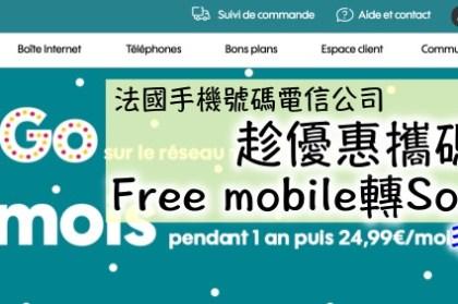 法國手機號碼電信公司 Free mobile攜碼轉Sosh 手把手教學 生活在法國