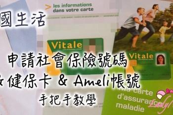 法國生活 申請社會保險號碼&健保卡 & Ameli帳號 手把手教學