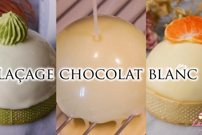 法式白巧克力鏡面/淋面 食譜|正統法式作法,小份量不怕用不完
