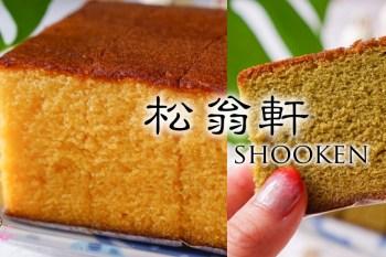 長崎松翁軒 抹茶長崎蛋糕&五三燒 品嚐開箱心得評價