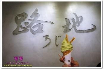 台中西區 》食記:路地ろじ手作冰菓子。隱藏小巷中的散步甜食,濃濃霜淇淋,開啟夏天的序幕。旅行,就值得再度為抹茶駐足♥