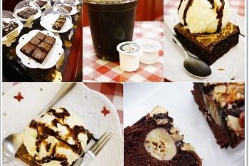 公館美食》cocoBrownies可可布朗尼,濕潤又扎實的蛋糕體,表現極佳!口味多達12種以上!