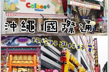 沖繩推薦景點 》國際通 平和通 第一牧志公設市場。好好逛好好買,美食、海鮮、伴手禮、藥妝一次搞定 !(自駕 自由行 行程規劃 冬季)